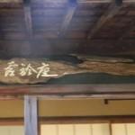 Kyorei-an, Koukokuji