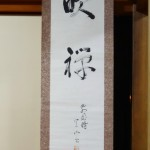 "Scroll which reads ""Suizen"" at the Annual Myoan-ji Honkyoku Taikai, Kyoto"