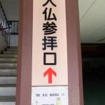 Hakata, Fukuoka